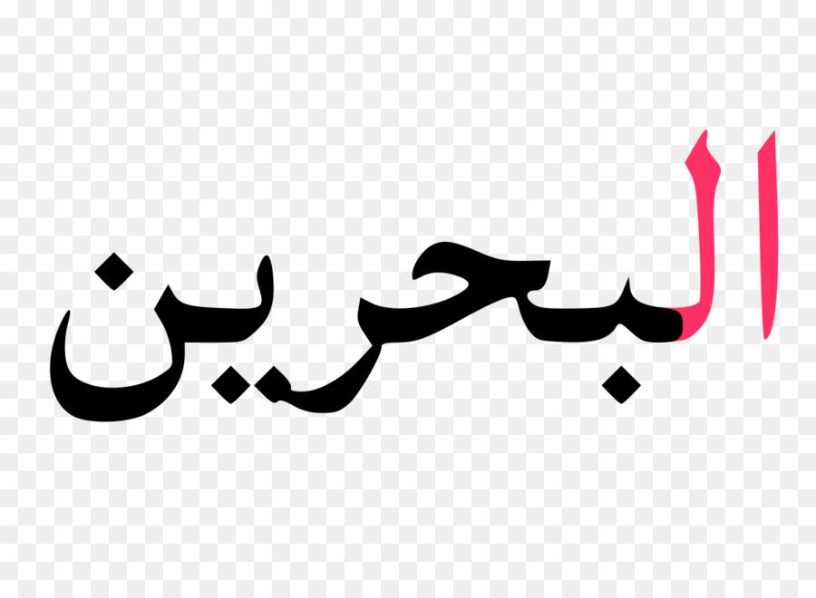 На арабском языке картинки