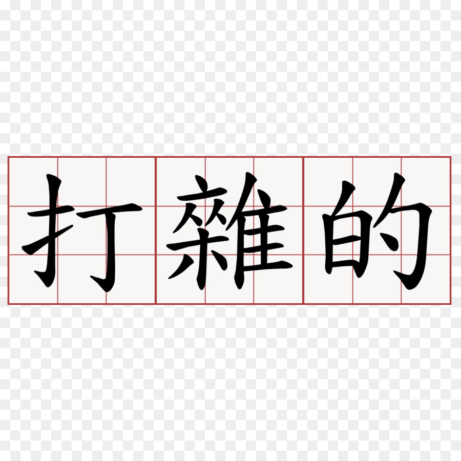 kisspng-chinese-characters-language-symbol-kanji-5b14f7baf137c4.448097501528100794988.jpg