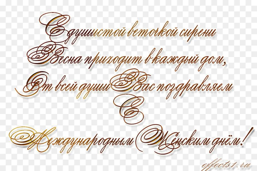 красивые фразы для поздравления с 8 марта мушкетёры родом диких