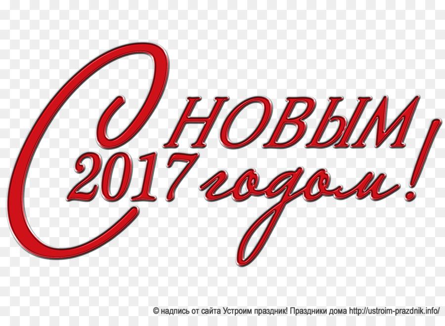Картинки надпись с новым годом на прозрачном фоне, нарисовать легко