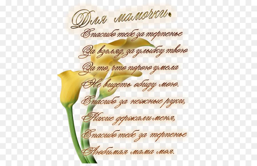 Короткий стих поздравление маме