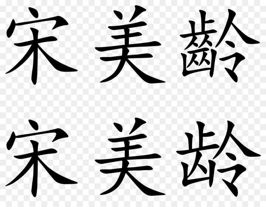 язычники, хотя символы китайские картинки каждый прямоугольник