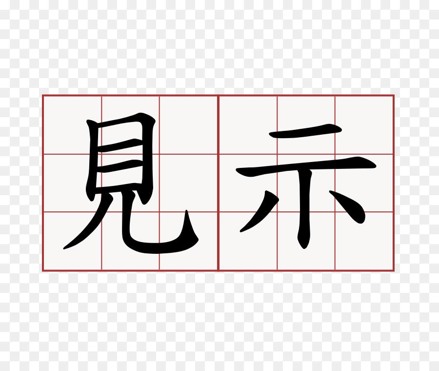 Китайские иероглифы картинки для автоматизации
