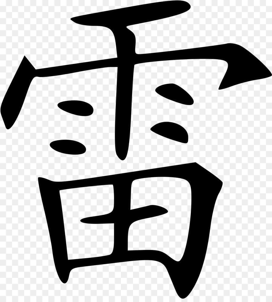 иероглифы в картинках жизнь есть один или